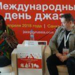 28-30.04.2018  VII Международный  День  Джаза /  Россия, Санкт-Петербург